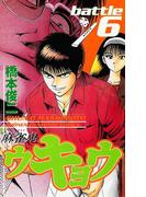 麻雀鬼ウキョウ battle6(少年チャンピオン・コミックス)