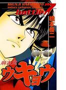 麻雀鬼ウキョウ battle7(少年チャンピオン・コミックス)