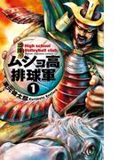 出陣!! ムショ高排球軍 1(少年チャンピオン・コミックス)