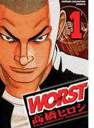 WORST(1)(少年チャンピオン・コミックス)