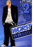 WORST(2)(少年チャンピオン・コミックス)
