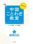 尹先生の中国ことわざ教室2 諺語100