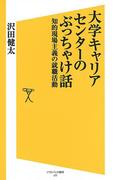 大学キャリアセンターのぶっちゃけ話(SB新書)
