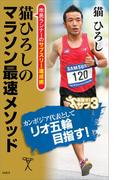猫ひろしのマラソン最速メソッド(SB新書)