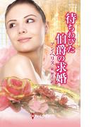 待ちわびた伯爵の求婚(ハーレクイン・ヒストリカル・スペシャル)