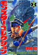モンスター・コレクション(2) 魔獣使いの少女(ドラゴンコミックスエイジ)