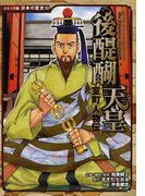 後醍醐天皇 (コミック版日本の歴史 室町人物伝)
