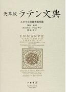 天草版ラテン文典 エボラ公共図書館所蔵 影印