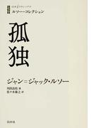 孤独 (白水iクラシックス ルソー・コレクション)