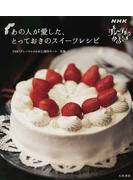 あの人が愛した、とっておきのスイーツレシピ NHK『グレーテルのかまど』