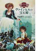 ヴァインヒルの宝石姫 (見習いプリンセスポーリーン)