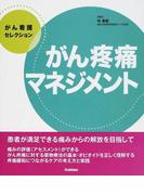 がん疼痛マネジメント (がん看護セレクション)