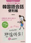これだけで通じる!韓国語会話便利帳 日常生活・旅行に役立つかんたんフレーズ