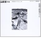 故郷は戦場だった 山田實写真集 (沖縄写真家シリーズ〈琉球烈像〉)