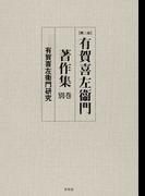 有賀喜左衞門著作集 第2版 別巻 有賀喜左衞門研究