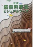 皮膚科疾患ビジュアルブック 新版