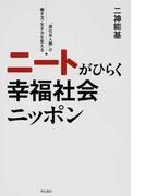ニートがひらく幸福社会ニッポン 「進化系人類」が働き方・生き方を変える