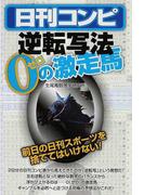 「日刊コンピ」逆転写法〜0の激走馬