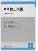 新編校正技術 講座テキスト版 3