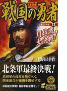 戦国の勇者 SCENE23 川越城大決戦! (歴史群像新書)(歴史群像新書)