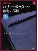 ハリー・ポッターと秘密の部屋 2−2 (静山社文庫 ハリー・ポッター文庫)(静山社文庫)
