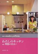 わたしのキッチンet理想の住まい ライフスタイルに合わせてリノベーション