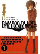BAMBOO BLADE 1巻(ヤングガンガンコミックス)