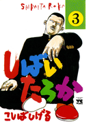 しばいたろか 3(ヤングチャンピオン・コミックス)