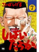 しばいたろか 7(ヤングチャンピオン・コミックス)