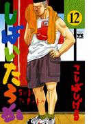 しばいたろか 12(ヤングチャンピオン・コミックス)