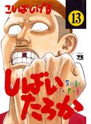 しばいたろか 13(ヤングチャンピオン・コミックス)