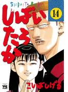 しばいたろか 14(ヤングチャンピオン・コミックス)
