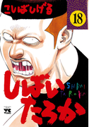 しばいたろか 18(ヤングチャンピオン・コミックス)