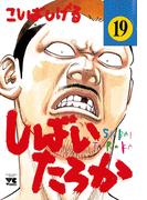 しばいたろか 19(ヤングチャンピオン・コミックス)