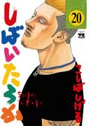 しばいたろか 20(ヤングチャンピオン・コミックス)