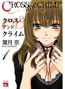 CROSS and CRIME (クロスアンドクライム) 1(ヤングチャンピオン・コミックス)