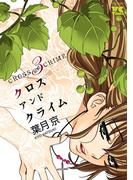 CROSS and CRIME (クロスアンドクライム) 3(ヤングチャンピオン・コミックス)