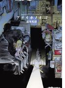 アオイホノオ 2(ゲッサン少年サンデーコミックス)