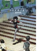 アオイホノオ 3(ゲッサン少年サンデーコミックス)