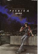 アオイホノオ 4(ゲッサン少年サンデーコミックス)