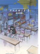 アオイホノオ 5(ゲッサン少年サンデーコミックス)