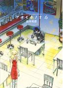 アオイホノオ 6(ゲッサン少年サンデーコミックス)