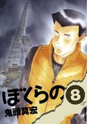 ぼくらの 8(IKKI コミックス)