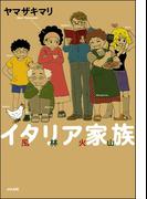 イタリア家族 風林火山 1巻(本当にあった笑える話)
