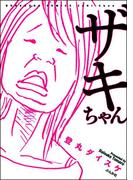 ザキちゃん 1巻(本当にあった笑える話)