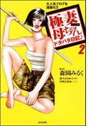 極妻母ちゃんドタバタ日記♪ 2巻(本当にあった女の人生ドラマ)