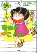 昭和のこども(3)(ホラーMシリーズ)