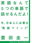 """英語なんて5つの単語で話せるんだよ! ~今、日本人に必要な""""英語マインド""""(impress QuickBooks)"""
