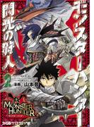 モンスターハンター 閃光の狩人(2)(ファミ通クリアコミックス)