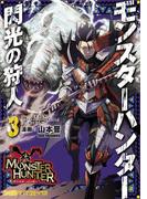 モンスターハンター 閃光の狩人(3)(ファミ通クリアコミックス)